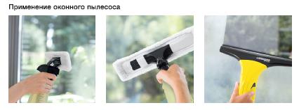 Оконный пылесос WV 50 Plus прокат в Киеве